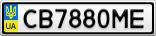 Номерной знак - CB7880ME