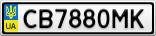 Номерной знак - CB7880MK