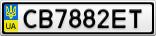 Номерной знак - CB7882ET