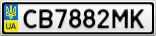 Номерной знак - CB7882MK