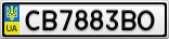Номерной знак - CB7883BO