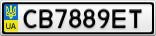 Номерной знак - CB7889ET