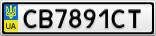 Номерной знак - CB7891CT