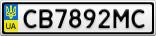 Номерной знак - CB7892MC