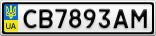 Номерной знак - CB7893AM