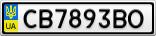 Номерной знак - CB7893BO