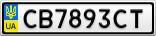 Номерной знак - CB7893CT