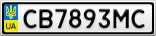 Номерной знак - CB7893MC