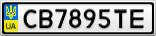 Номерной знак - CB7895TE