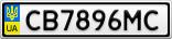 Номерной знак - CB7896MC