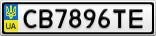 Номерной знак - CB7896TE
