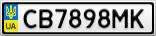 Номерной знак - CB7898MK