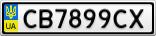 Номерной знак - CB7899CX