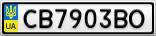 Номерной знак - CB7903BO