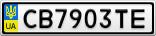 Номерной знак - CB7903TE