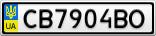Номерной знак - CB7904BO