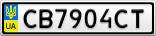 Номерной знак - CB7904CT