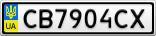 Номерной знак - CB7904CX