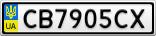 Номерной знак - CB7905CX