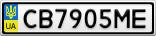 Номерной знак - CB7905ME