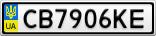 Номерной знак - CB7906KE