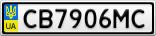 Номерной знак - CB7906MC