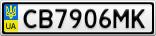 Номерной знак - CB7906MK
