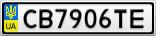 Номерной знак - CB7906TE