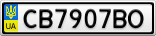 Номерной знак - CB7907BO
