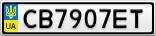 Номерной знак - CB7907ET
