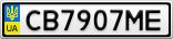 Номерной знак - CB7907ME