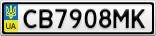 Номерной знак - CB7908MK