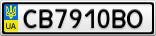 Номерной знак - CB7910BO