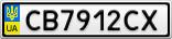 Номерной знак - CB7912CX