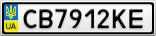Номерной знак - CB7912KE