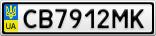 Номерной знак - CB7912MK