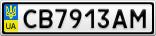 Номерной знак - CB7913AM