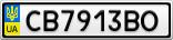 Номерной знак - CB7913BO