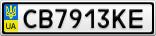 Номерной знак - CB7913KE