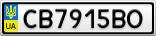 Номерной знак - CB7915BO