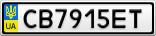 Номерной знак - CB7915ET