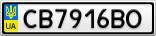 Номерной знак - CB7916BO