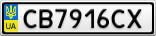 Номерной знак - CB7916CX