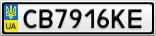 Номерной знак - CB7916KE
