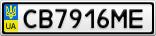 Номерной знак - CB7916ME