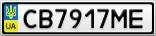 Номерной знак - CB7917ME