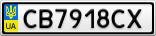 Номерной знак - CB7918CX