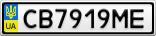 Номерной знак - CB7919ME