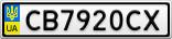 Номерной знак - CB7920CX
