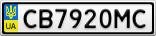 Номерной знак - CB7920MC